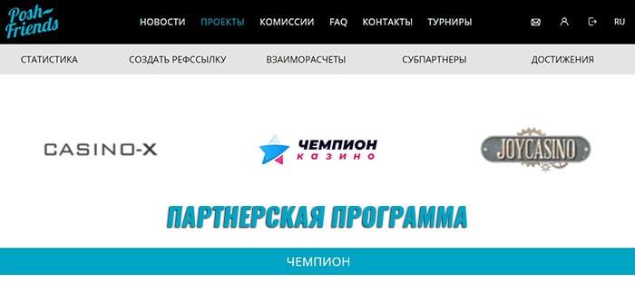 Пош Френдс - партнерская программа Чемпион казино