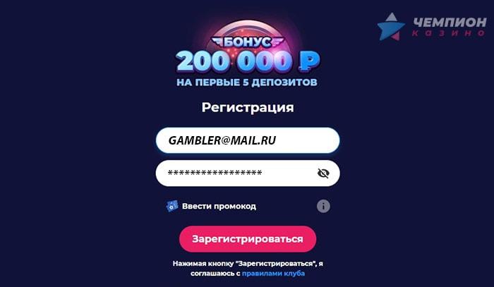 Чемпион казино регистрация и подтверждение аккаунта