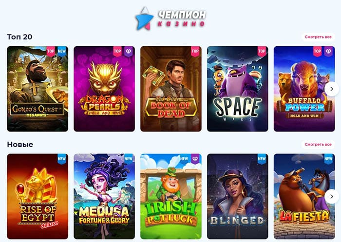 Игровые автоматы Чемпион казино: большой выбор лицензионных слотов