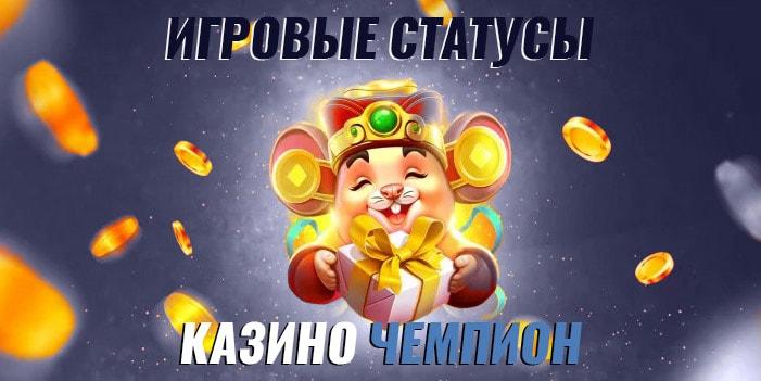 Чемпион казино игровые статусы и программа лояльности